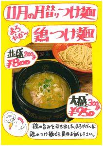 ☆11月の月替わりつけ麺のご紹介☆