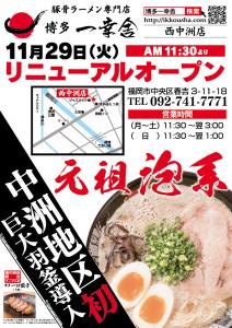 ☆11月29日11:30 西中洲店リニューアルオープン!