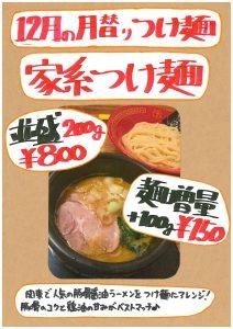 ☆12月の月替わりつけ麺のご紹介☆