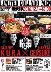 博多元助×ギャラリー蔵 コラボ麺スタート!
