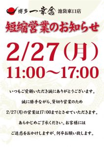 ☆池袋東口店 短縮営業のお知らせ《2月27日(月)》☆