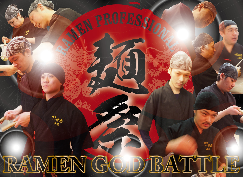 4/1〜4/28 〜製麺屋慶史Presents   麺祭り2017 〜RAMEN GOD BATTLE〜開催!!