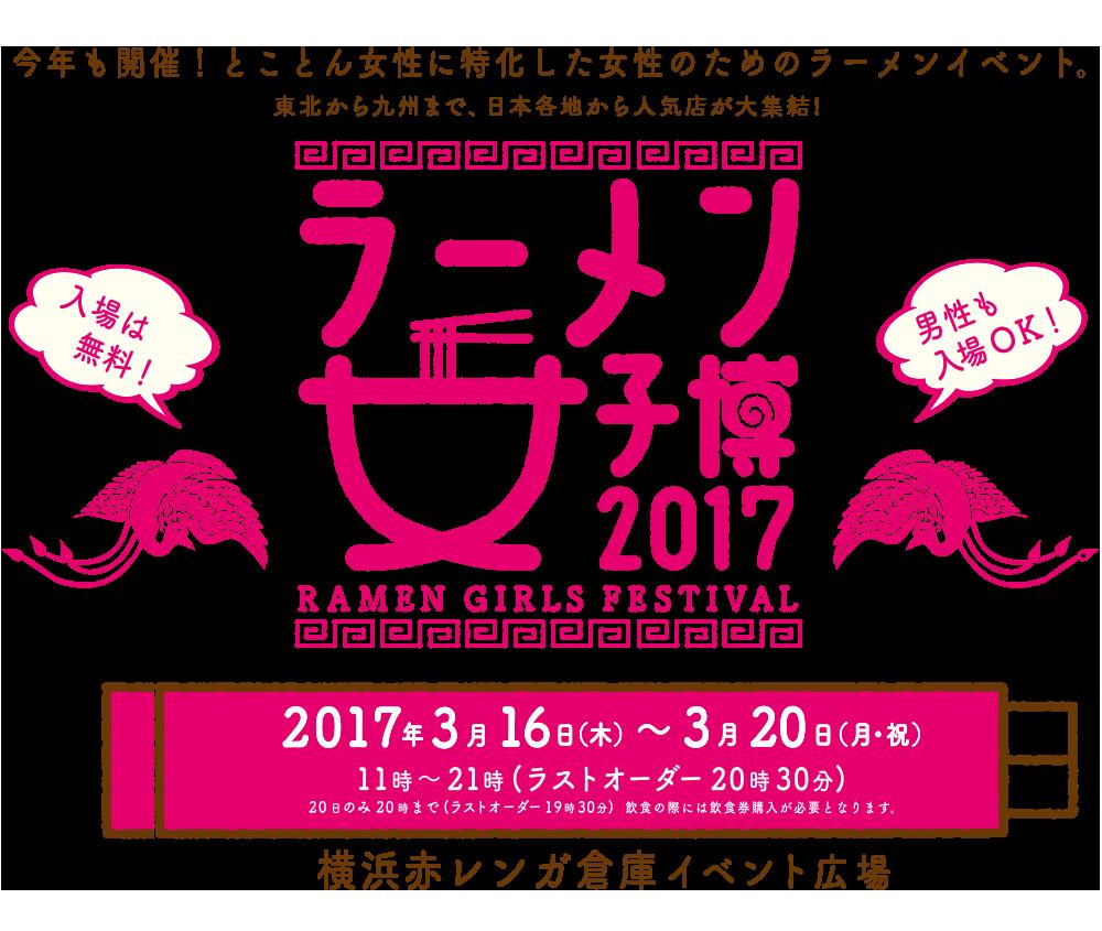 ☆ラーメン女子博開幕!! 3月16日(木)〜20日(月・祝)