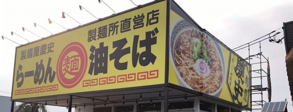 ☆元祖セルフ式 製麺屋慶史直営 ラーメンショップ西月隈 テストオープンのご案内