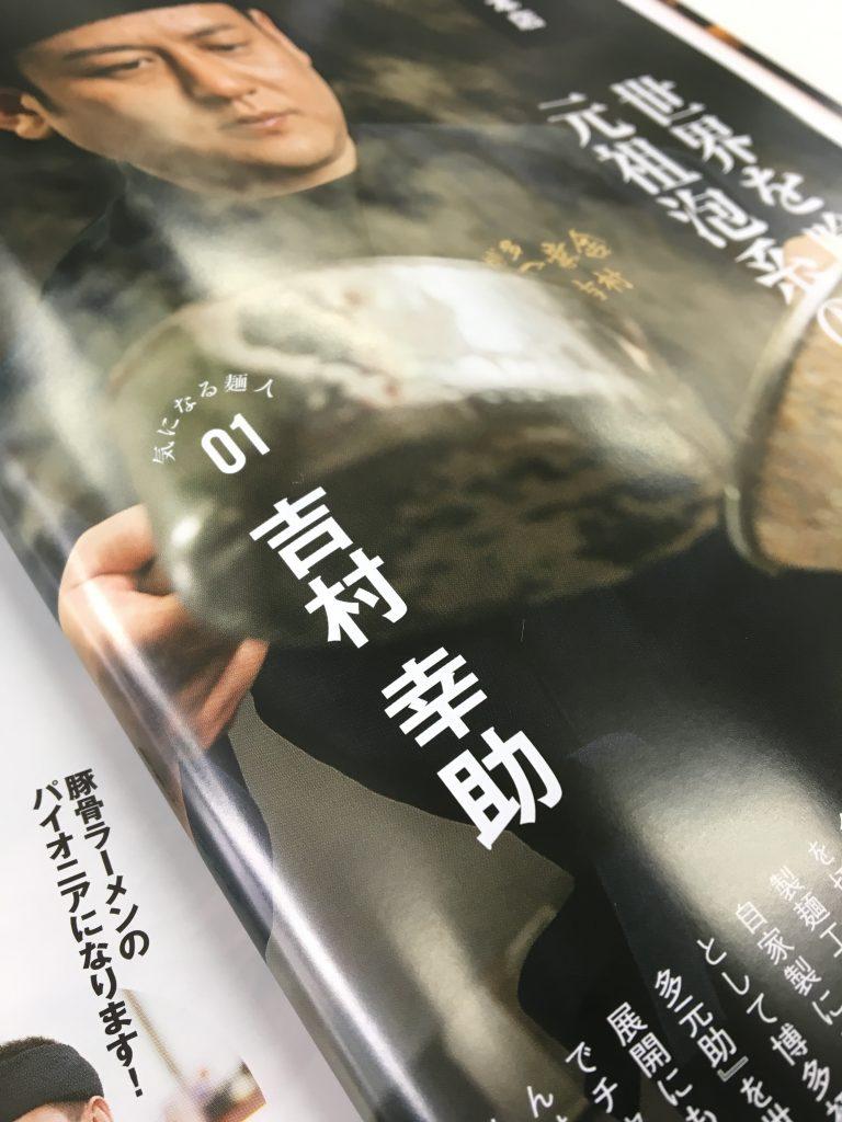 ☆メディア情報 〜福岡麺本2017に掲載されました〜