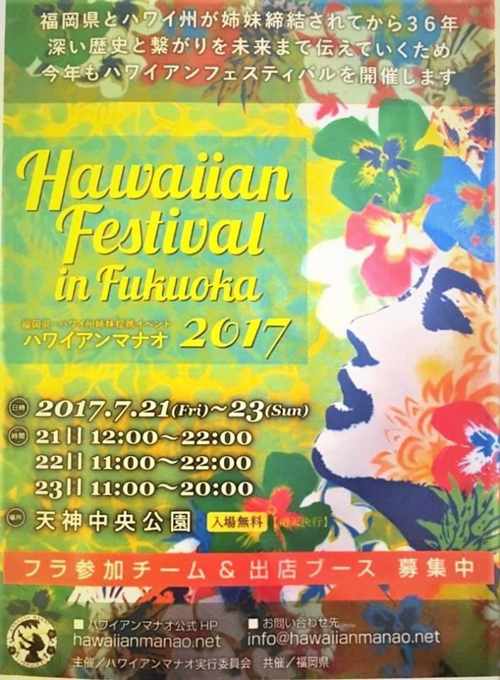☆Hawaiian Festival in Fukuokaに出店します♫ 麺ショップ西月隈