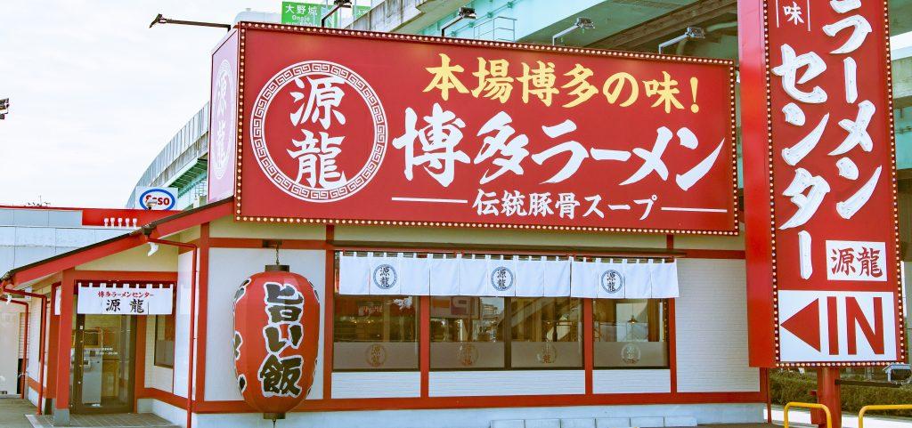 ☆公式facebookページを開設しました♫ 〜博多ラーメンセンター源龍〜