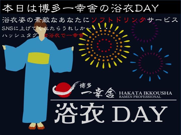 ☆本日限定・浴衣DAY開催!! (博多本店・デイトス店限定》
