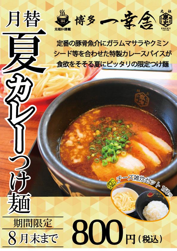☆8月の月替わりつけ麺(博多一幸舎慶史 こちら大濠公園駅徒歩3分店)