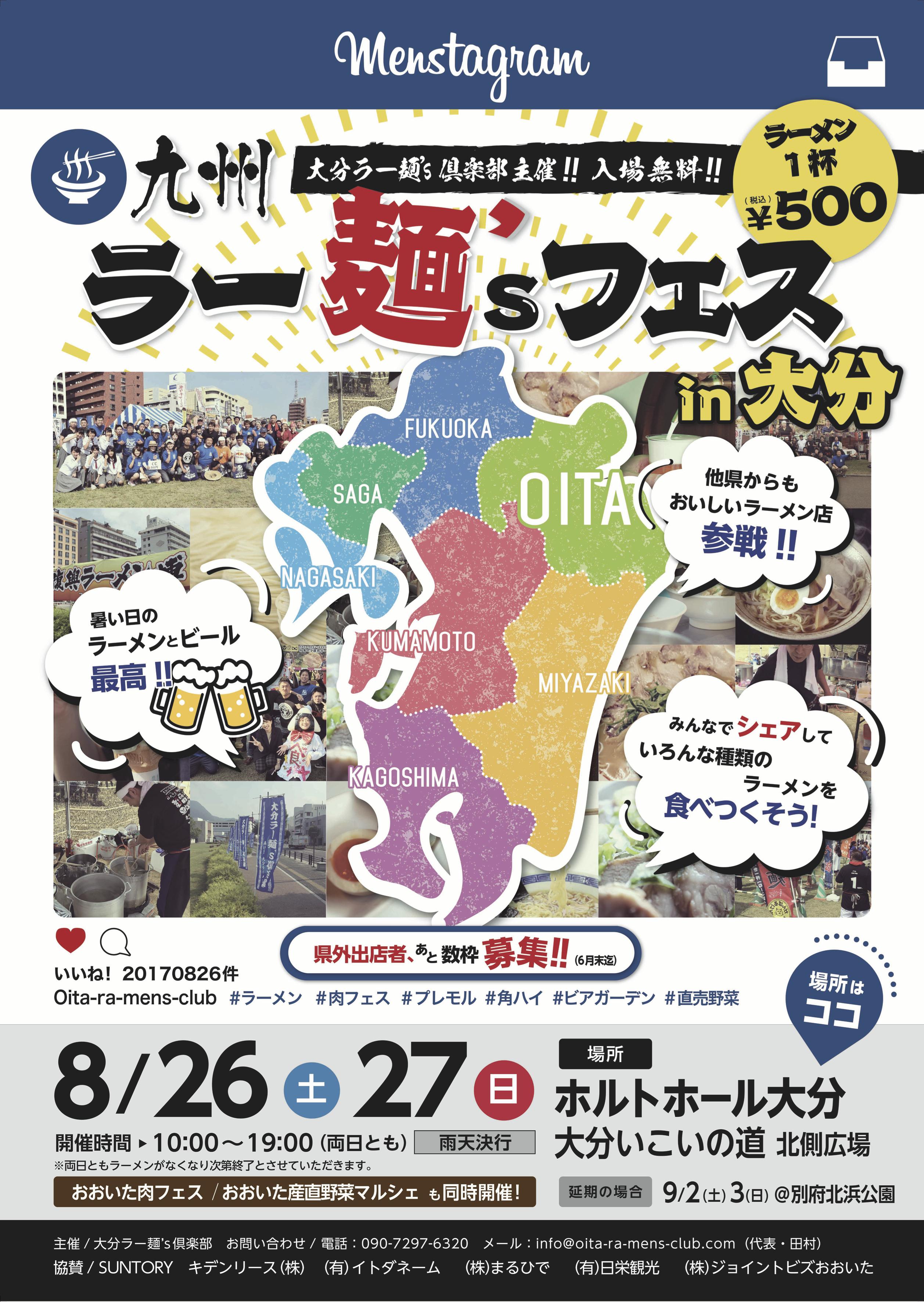 《九州ラー麺'sフェス in大分に出店します  8月26日・27日》