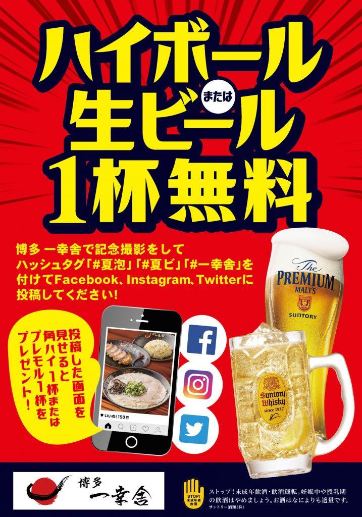 ☆夏のSNS投稿キャンペーン開催!!