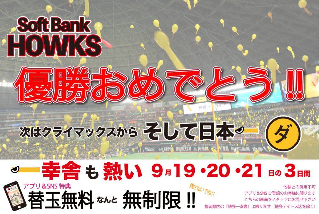 《福岡ソフトバンクホークスリーグ優勝おめでとう!!》