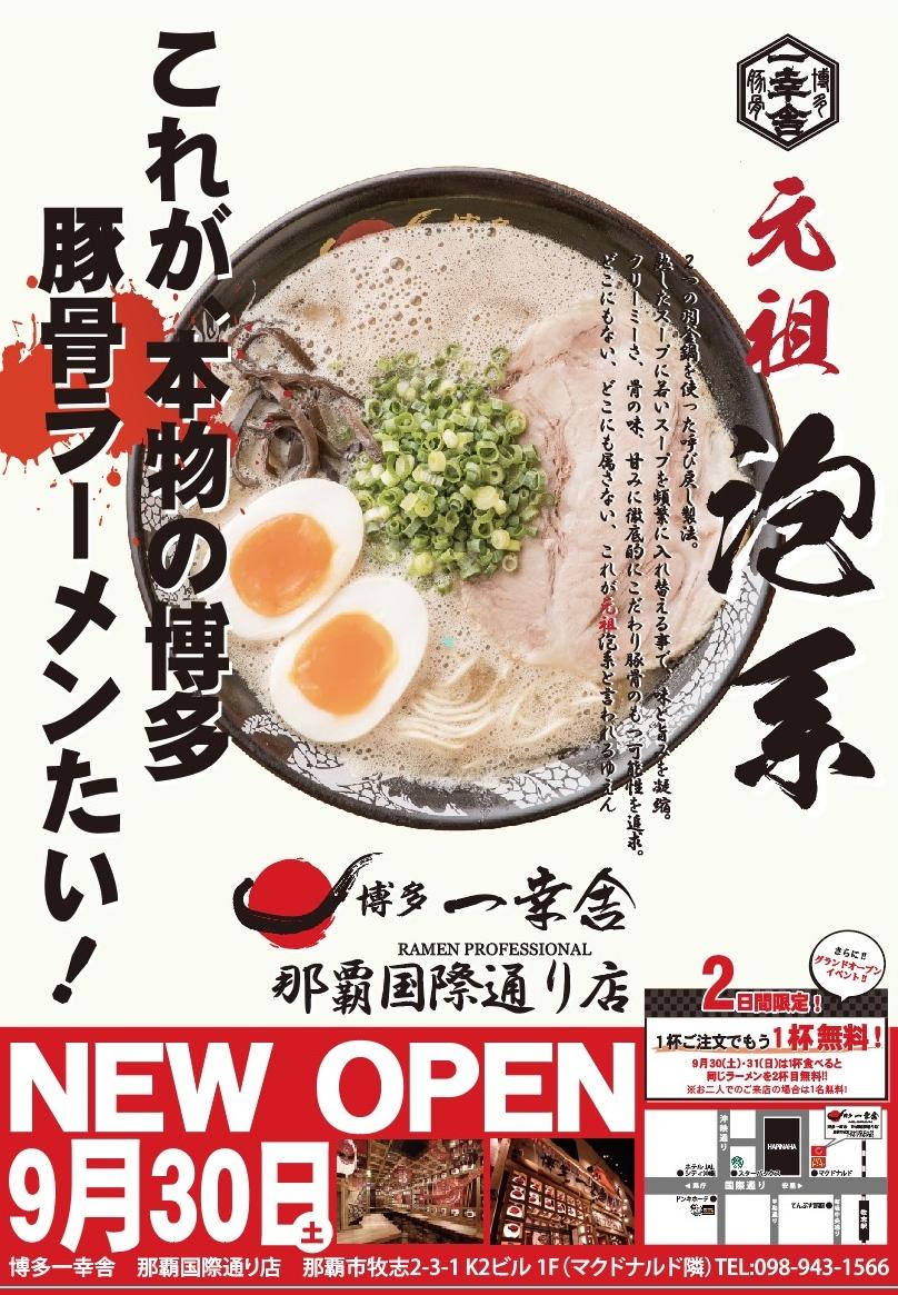 那覇国際通り店 本日グランドオープン!!