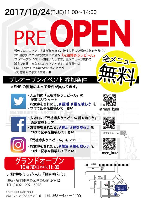 無料のプレオープンを開催!! 【元祖博多うっど〜ん 麺を喰らう】