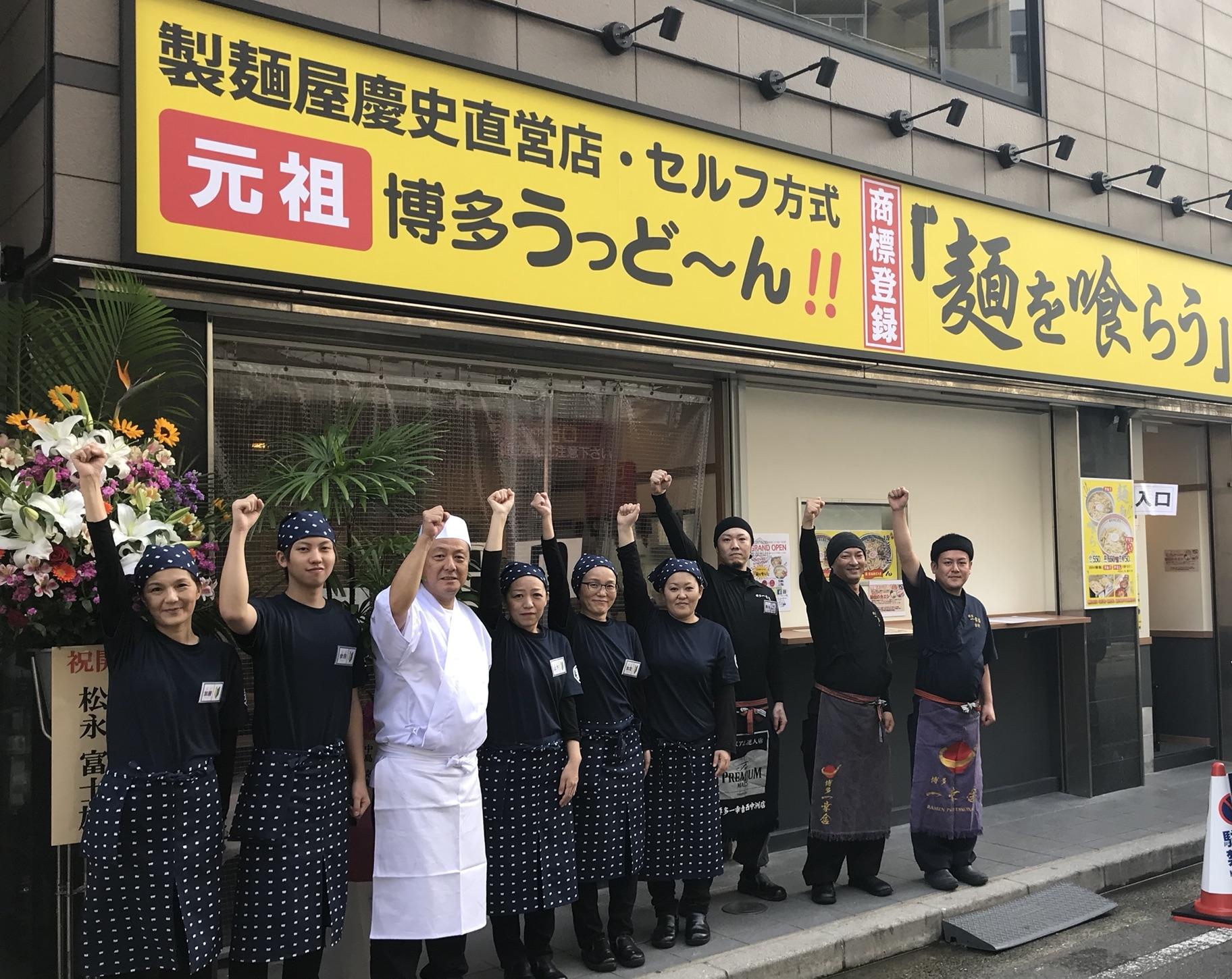 元祖博多うっど〜ん「麺を喰らう」麺ショップ本店グランドオープン!!