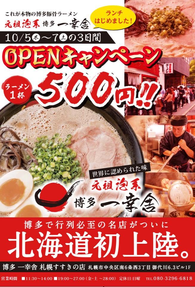 オープニングイベント開催!!(札幌すすきの店)