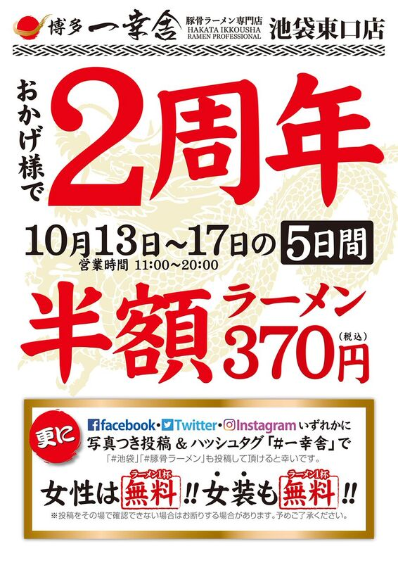 《2周年イベント開催!! 池袋東口店》