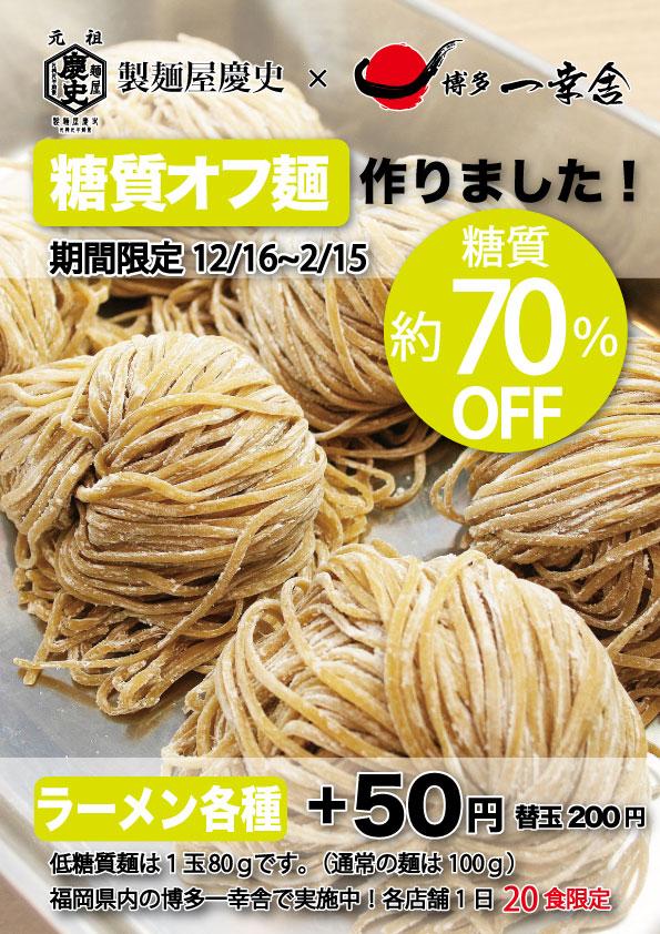 12月16日〜 福岡県内の博多一幸舎で、「糖質70%オフ麺」期間限定発売!!