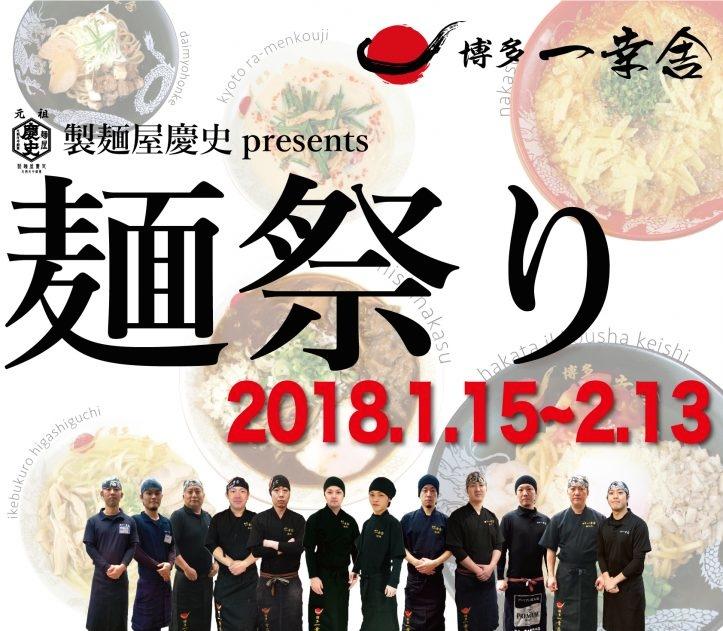製麺屋慶史Presents