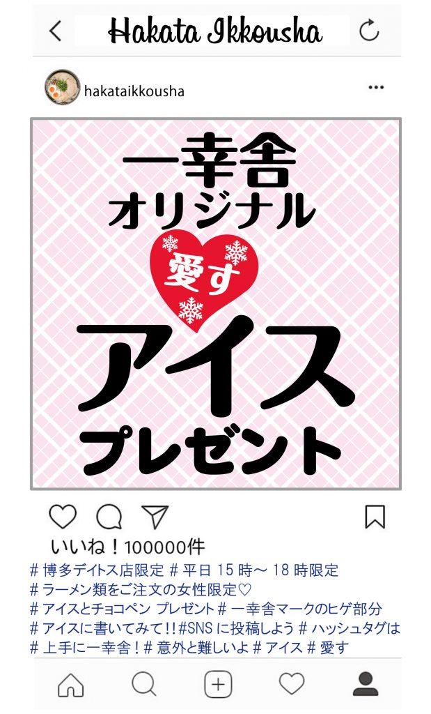 博多デイトス店限定 一幸舎オリジナルアイス プレゼント