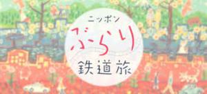 『ニッポンぶらり鉄道旅』BSプレミアム 3月8日19:30~