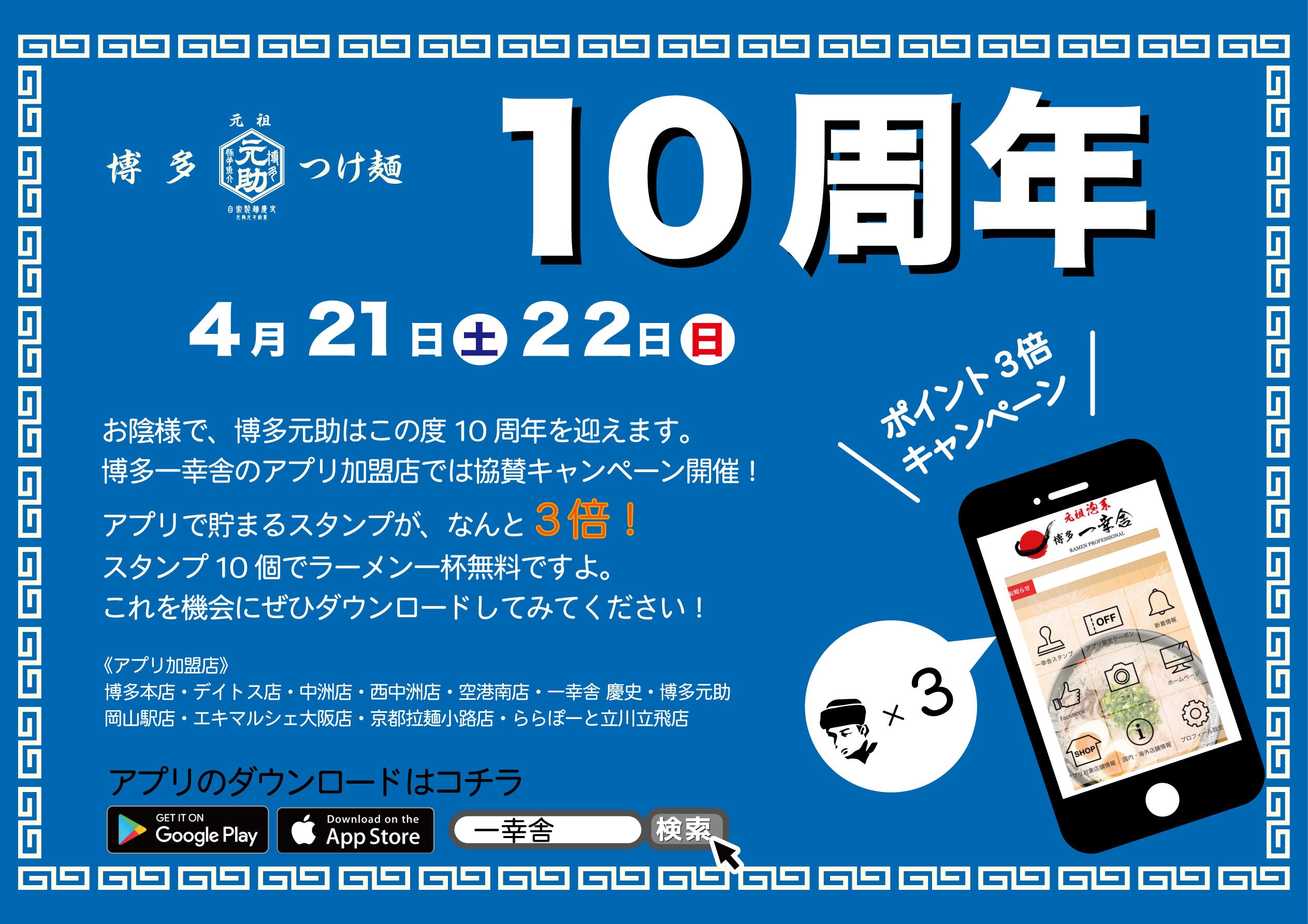 4月21日・22日の2日間はアプリのポイント3倍