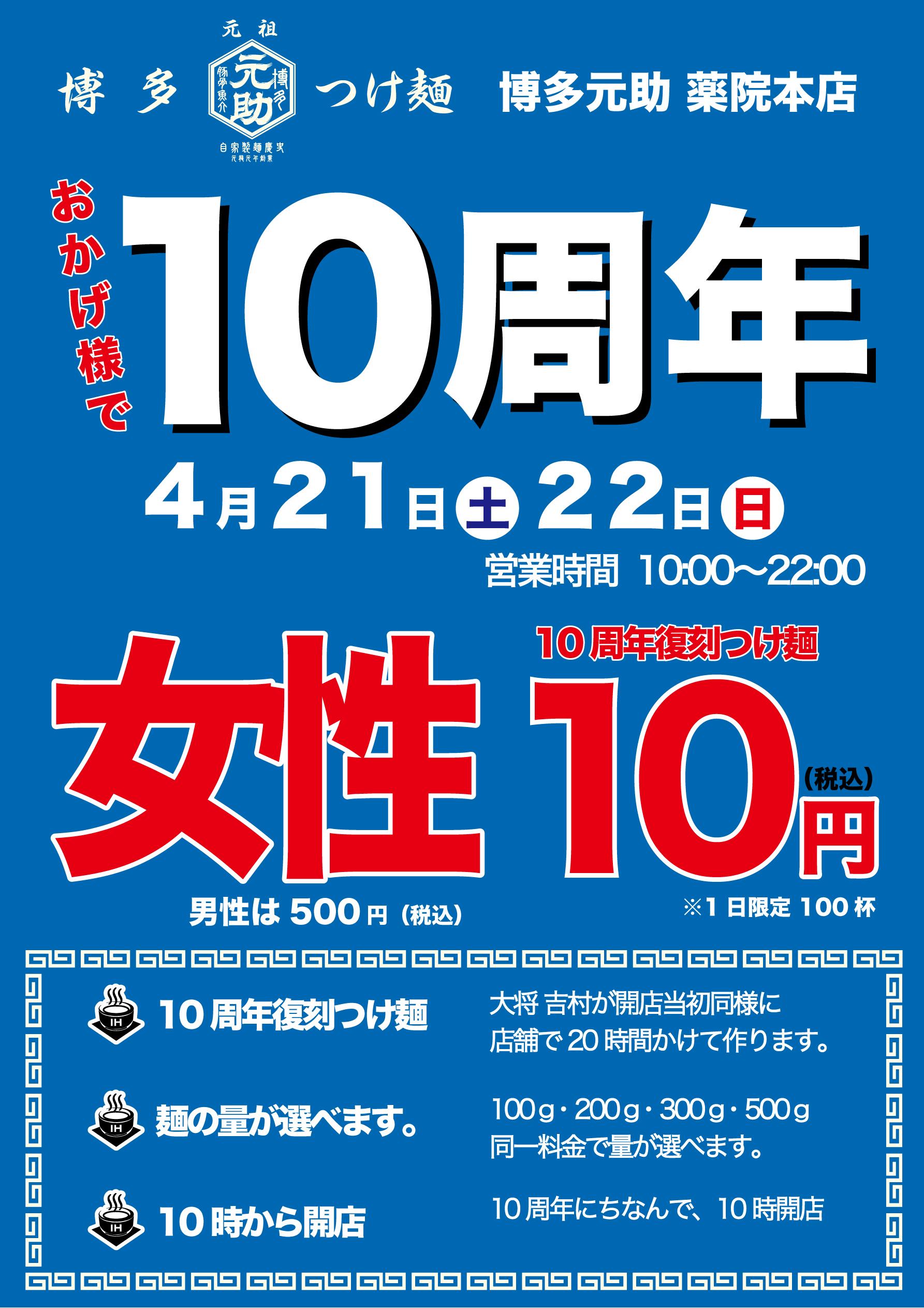 博多元助 10周年祭