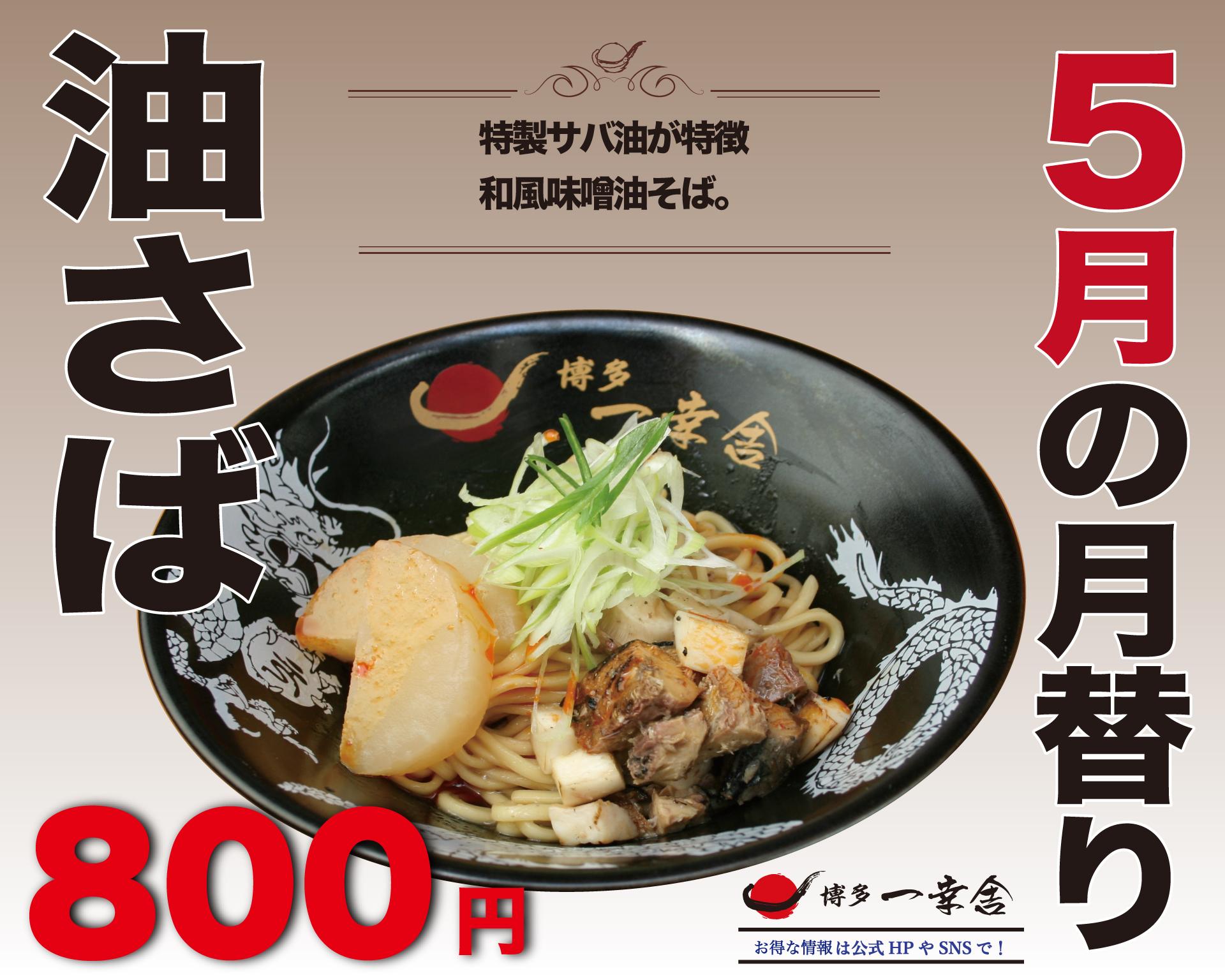 5月の月替わり麺(池袋東口店)