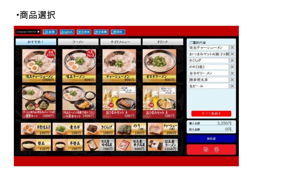WeChat Pay 販売開始
