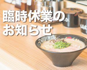 【西中洲店】臨時休業のお知らせ