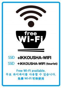 Wi-Fiスポット設置中