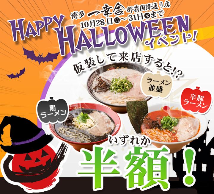 ハロウィンイベント【沖縄】