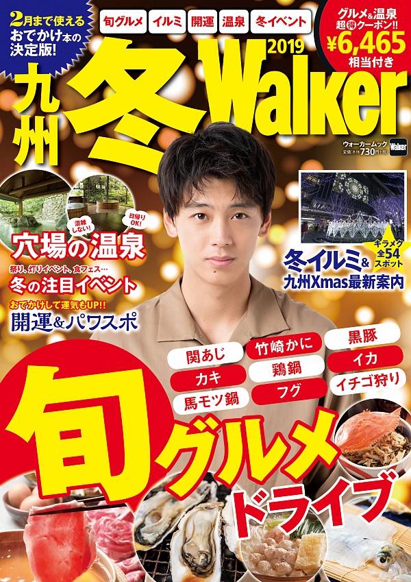 <掲載情報>九州冬Walker
