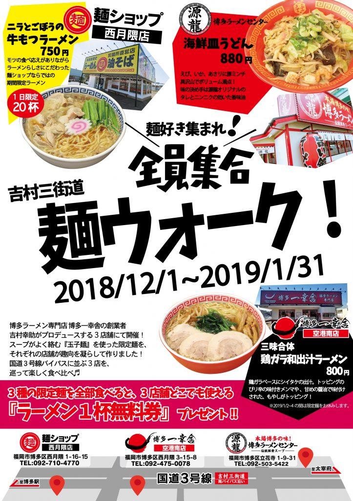 12月より麺ウォーク開催