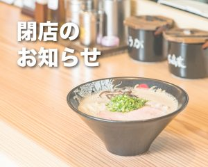 【岡山駅店】閉店のお知らせ
