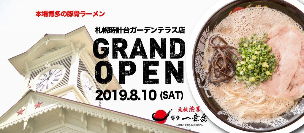 札幌時計台ガーデンテラス店