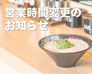 【琴似店】4/2営業時間変更のお知らせ