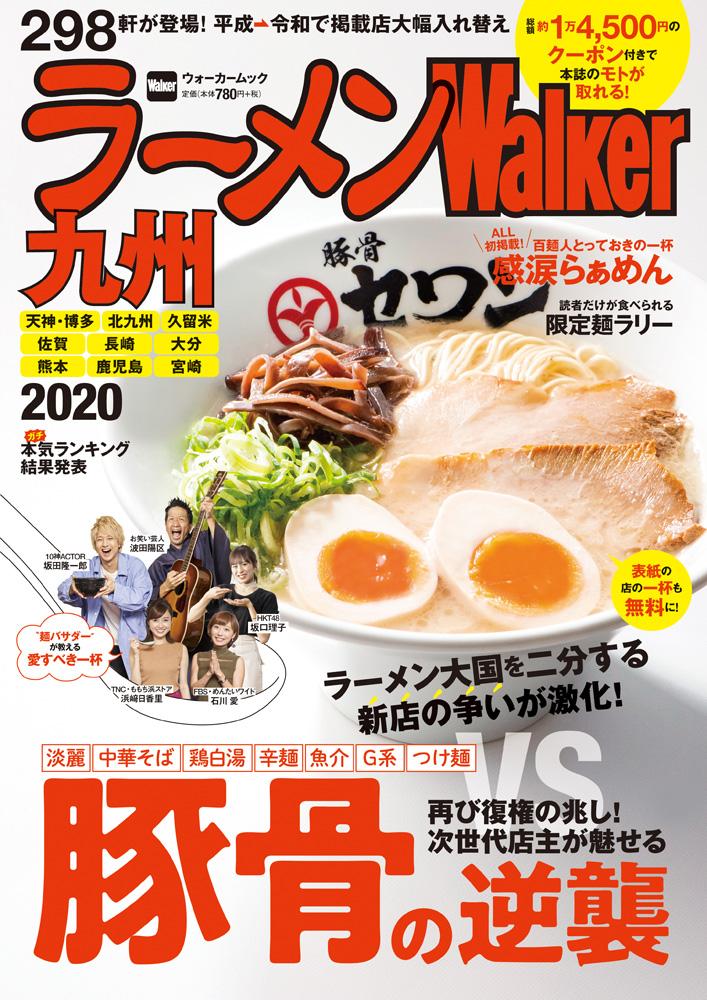 <掲載情報>ラーメンWalker九州2020