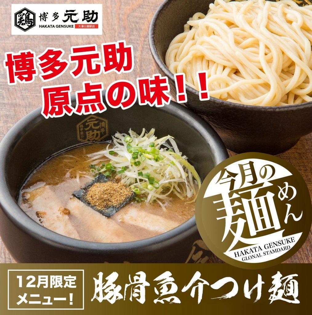 元助(大濠公園)月替りつけ麺