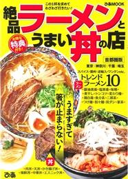 <掲載情報> 絶品ラーメンとうまい丼の店 首都圏版