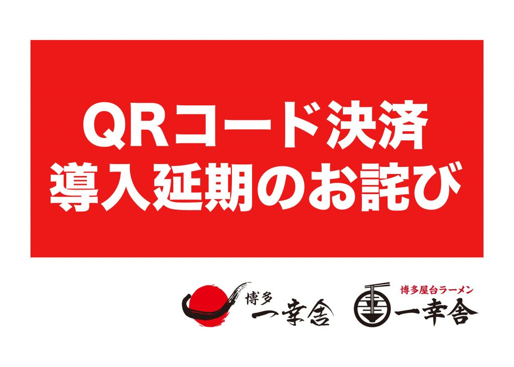 【お詫び】QRコード決済導入延期
