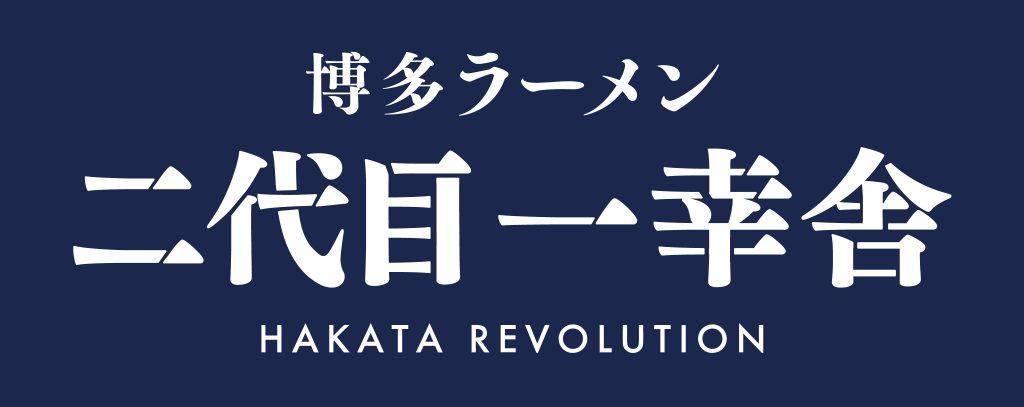 【新業態】博多ラーメン 二代目一幸舎 開店