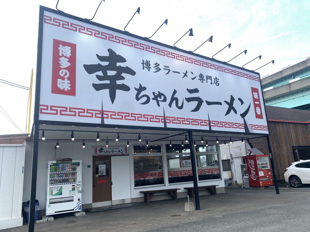 【吉村幸助プロデュース】幸ちゃんラーメン 本日開店