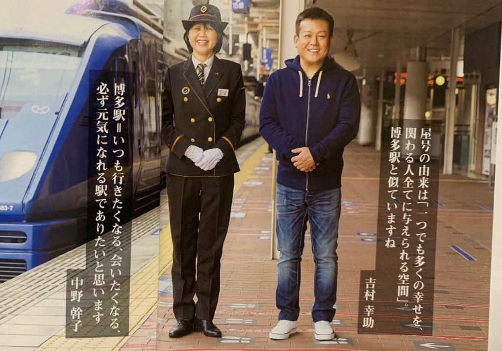 <掲載情報>シティ情報Fukuoka5月号