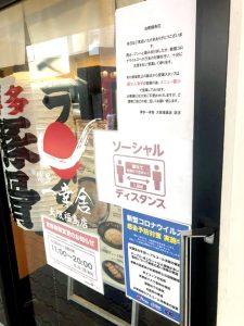 【大阪福島店】営業再開のお知らせ