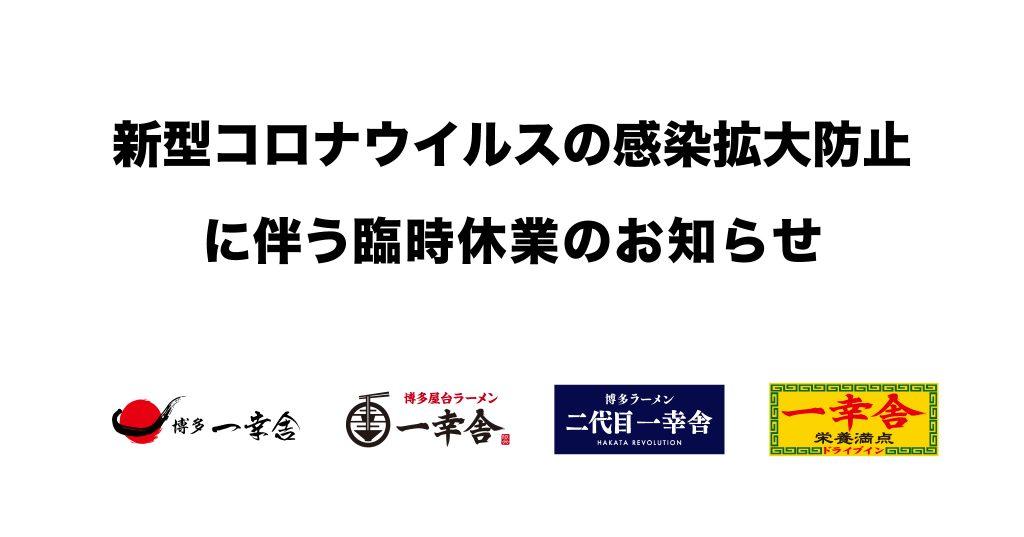 【5/25更新】新型コロナウイルスの感染拡大防止による臨時休業のお知らせ