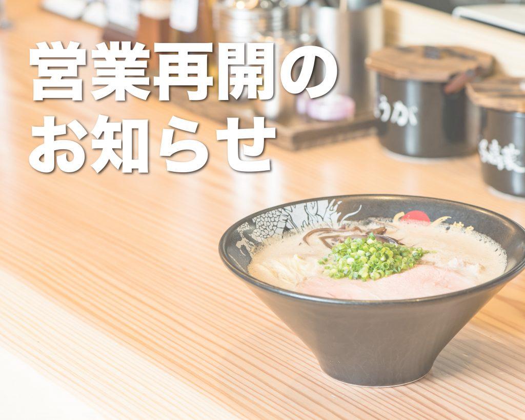【博多駅エリア】【百道】営業再開のお知らせ