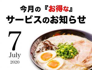 【7月】各店舗のお知らせ