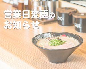 【大阪福島店】営業日変更のお知らせ