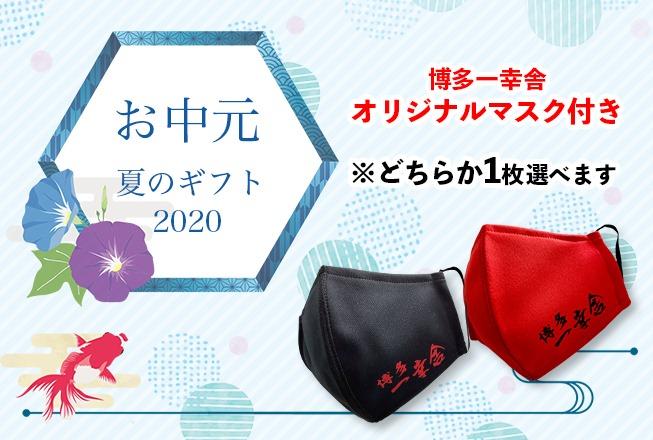 【数量限定】オリジナルマスク付きギフトセット販売開始